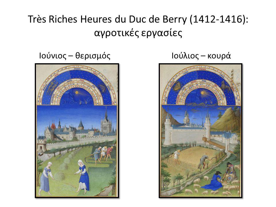 Très Riches Heures du Duc de Berry (1412-1416): αγροτικές εργασίες Ιούνιος – θερισμόςΙούλιος – κουρά