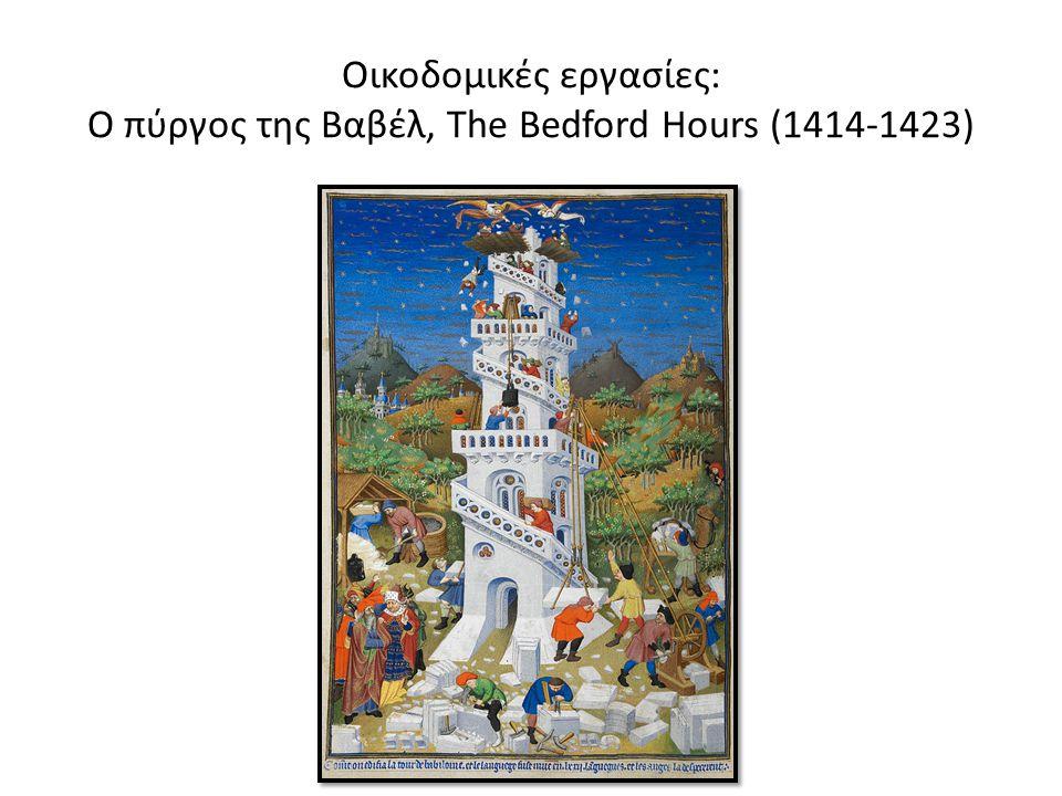 Οικοδομικές εργασίες: Ο πύργος της Βαβέλ, The Bedford Hours (1414-1423)