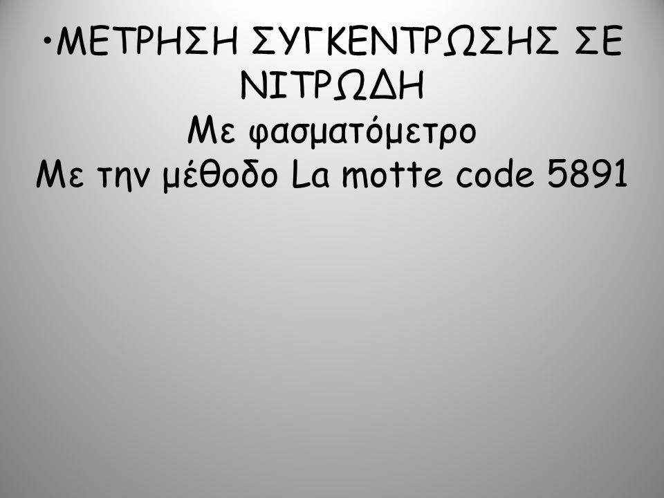 ΜΕΤΡΗΣΗ ΣΥΓΚΕΝΤΡΩΣΗΣ ΣΕ ΝΙΤΡΩΔΗ Με φασματόμετρο Με την μέθοδο La motte code 5891