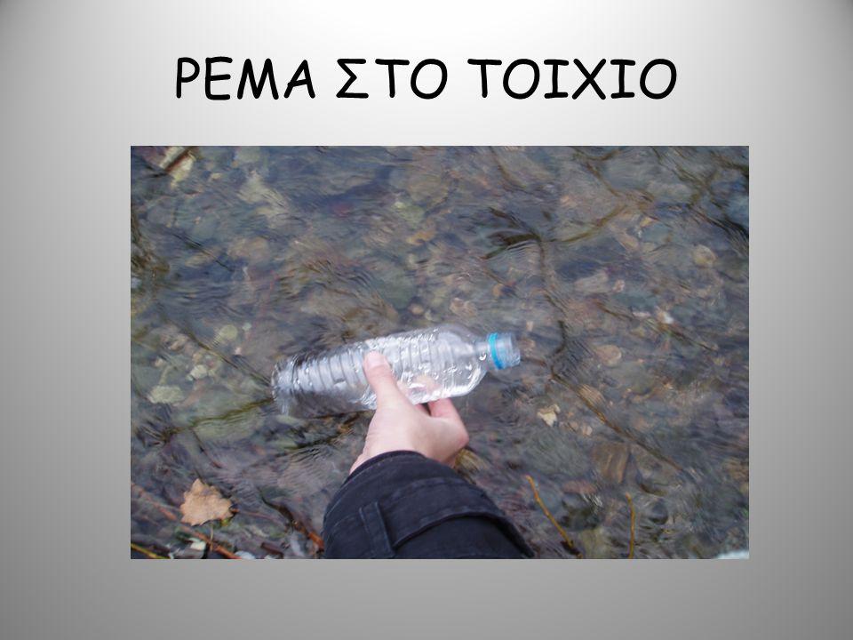 ΡΕΜΑ ΣΤΟ ΤΟΙΧΙΟ