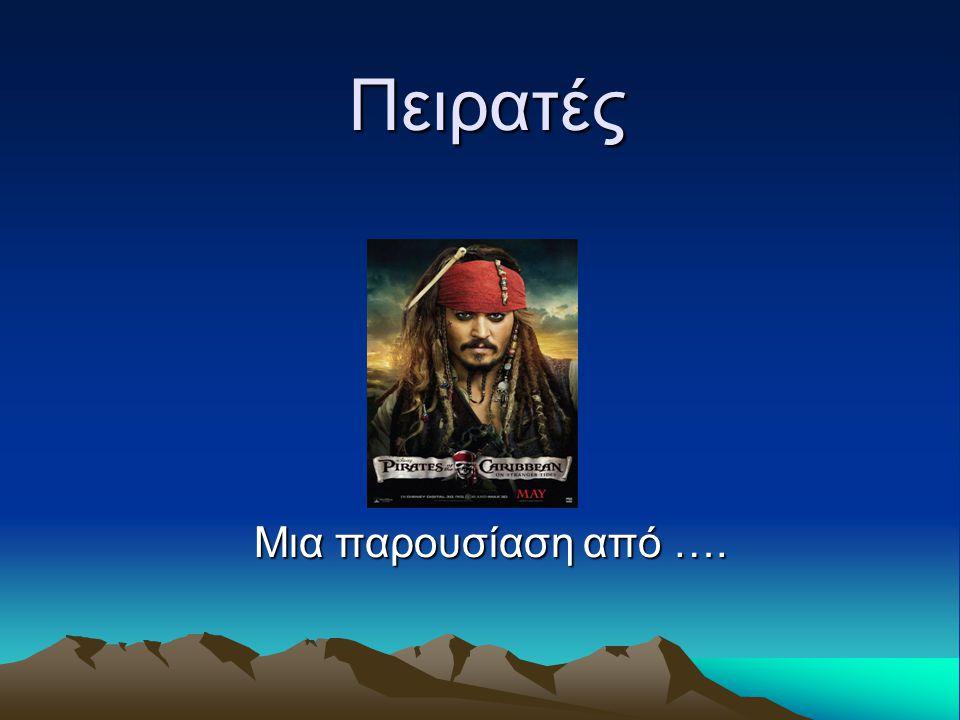 Πειρατές Μια παρουσίαση από ….