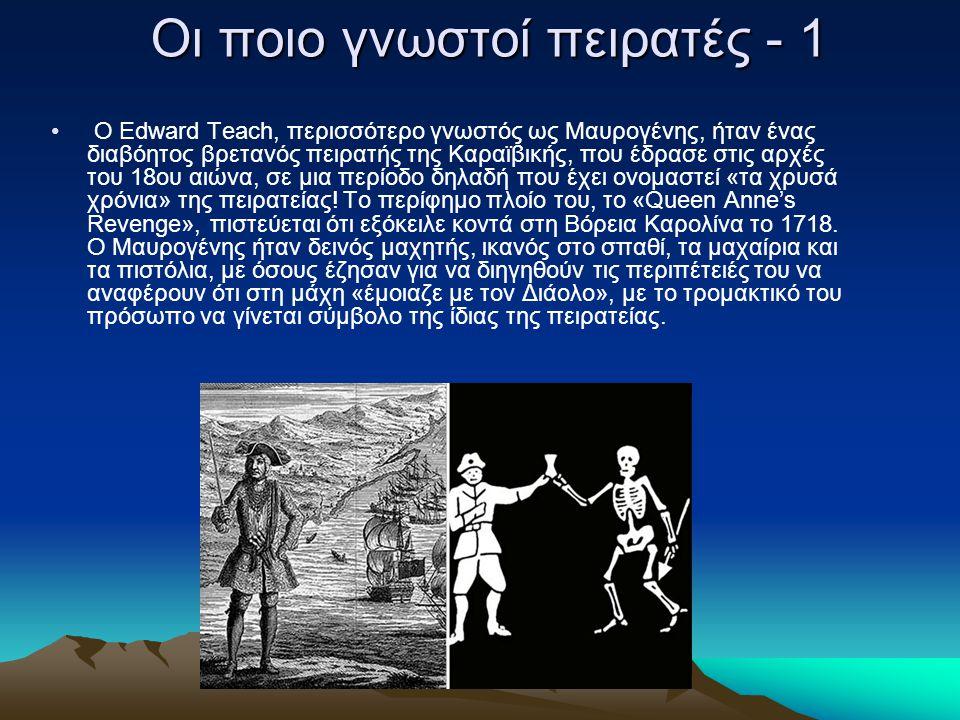 Οι ποιο γνωστοί πειρατές - 1 Ο Edward Teach, περισσότερο γνωστός ως Μαυρογένης, ήταν ένας διαβόητος βρετανός πειρατής της Καραϊβικής, που έδρασε στις
