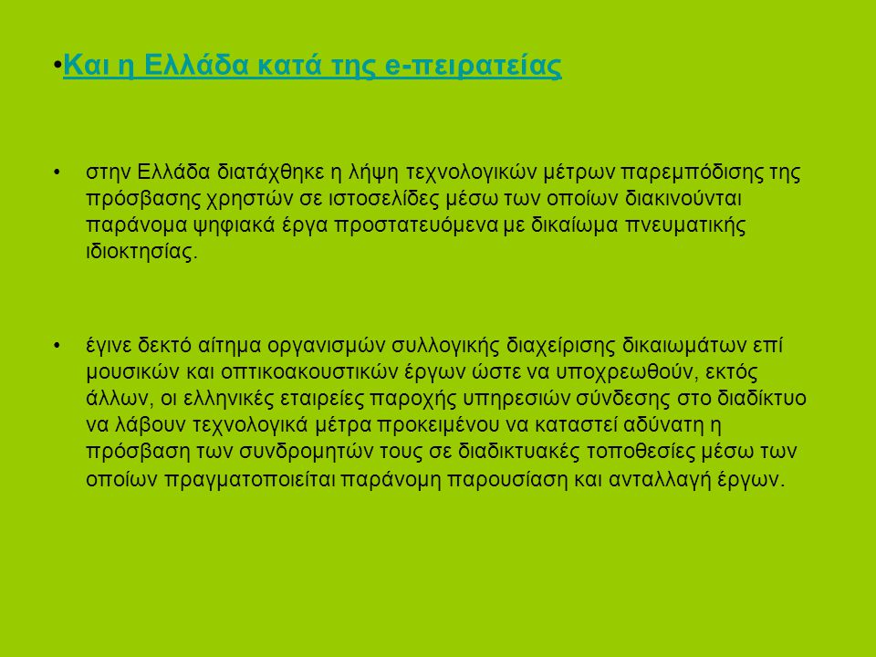 Και η Ελλάδα κατά της e-πειρατείας στην Ελλάδα διατάχθηκε η λήψη τεχνολογικών μέτρων παρεμπόδισης της πρόσβασης χρηστών σε ιστοσελίδες μέσω των οποίων