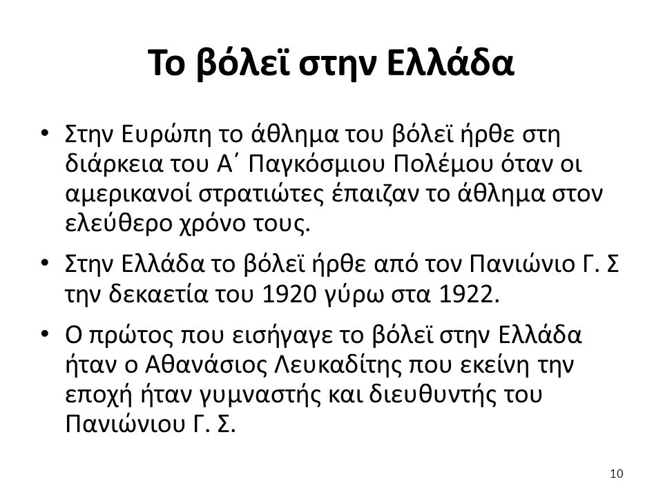 Το βόλεϊ στην Ελλάδα Στην Ευρώπη το άθλημα του βόλεϊ ήρθε στη διάρκεια του Α΄ Παγκόσμιου Πολέμου όταν οι αμερικανοί στρατιώτες έπαιζαν το άθλημα στον