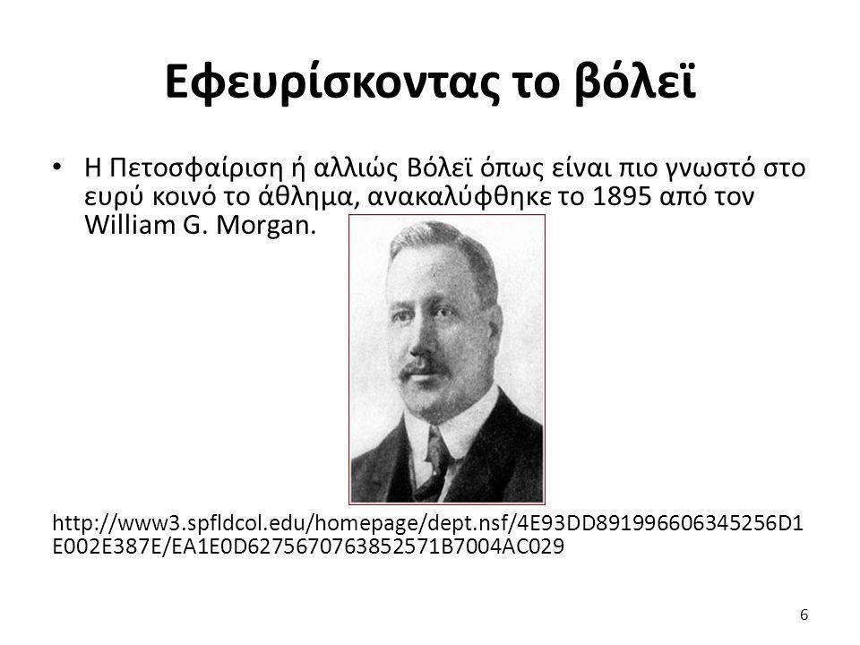 Εφευρίσκοντας το βόλεϊ Η Πετοσφαίριση ή αλλιώς Βόλεϊ όπως είναι πιο γνωστό στο ευρύ κοινό το άθλημα, ανακαλύφθηκε το 1895 από τον William G. Morgan. h