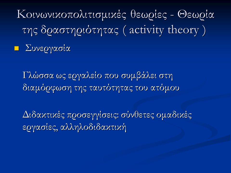 Koινωνικοπολιτισμικές θεωρίες - Θεωρία της δραστηριότητας ( activity theory ) Koινωνικοπολιτισμικές θεωρίες - Θεωρία της δραστηριότητας ( activity the