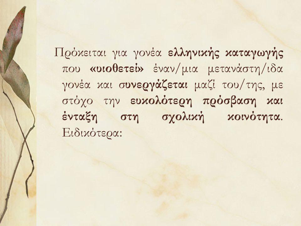 Πρόκειται για γονέα ελληνικής καταγωγής που «υιοθετεί» έναν/μια μετανάστη/ιδα γονέα και συνεργάζεται μαζί του/της, με στόχο την ευκολότερη πρόσβαση κα