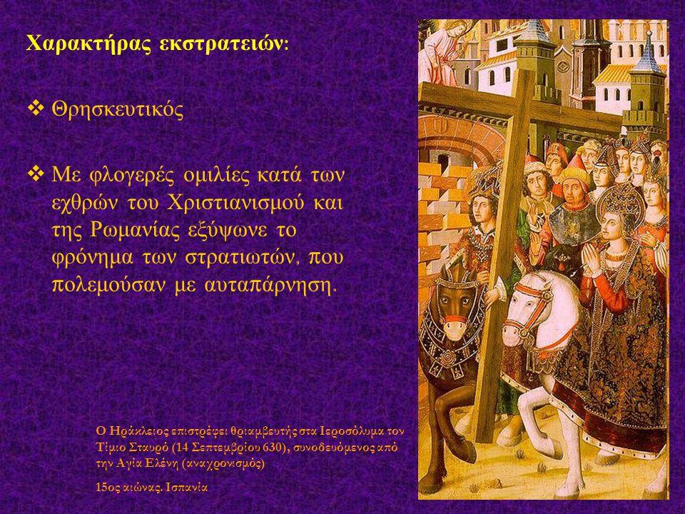 Χαρακτήρας εκστρατειών :  Θρησκευτικός  Με φλογερές ομιλίες κατά των εχθρών του Χριστιανισμού και της Ρωμανίας εξύψωνε το φρόνημα των στρατιωτών, π ου π ολεμούσαν με αυτα π άρνηση.