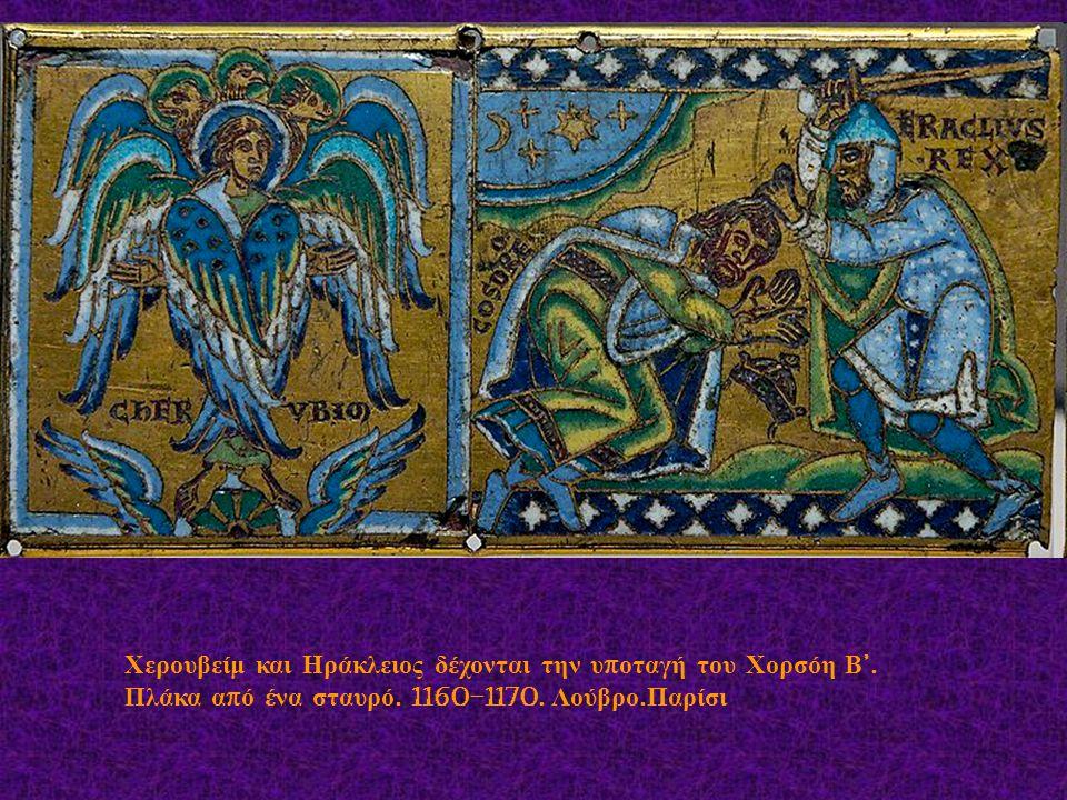 Χερουβείμ και Ηράκλειος δέχονται την υ π οταγή του Χορσόη Β '. Πλάκα α π ό ένα σταυρό. 1160-1170. Λούβρο. Παρίσι