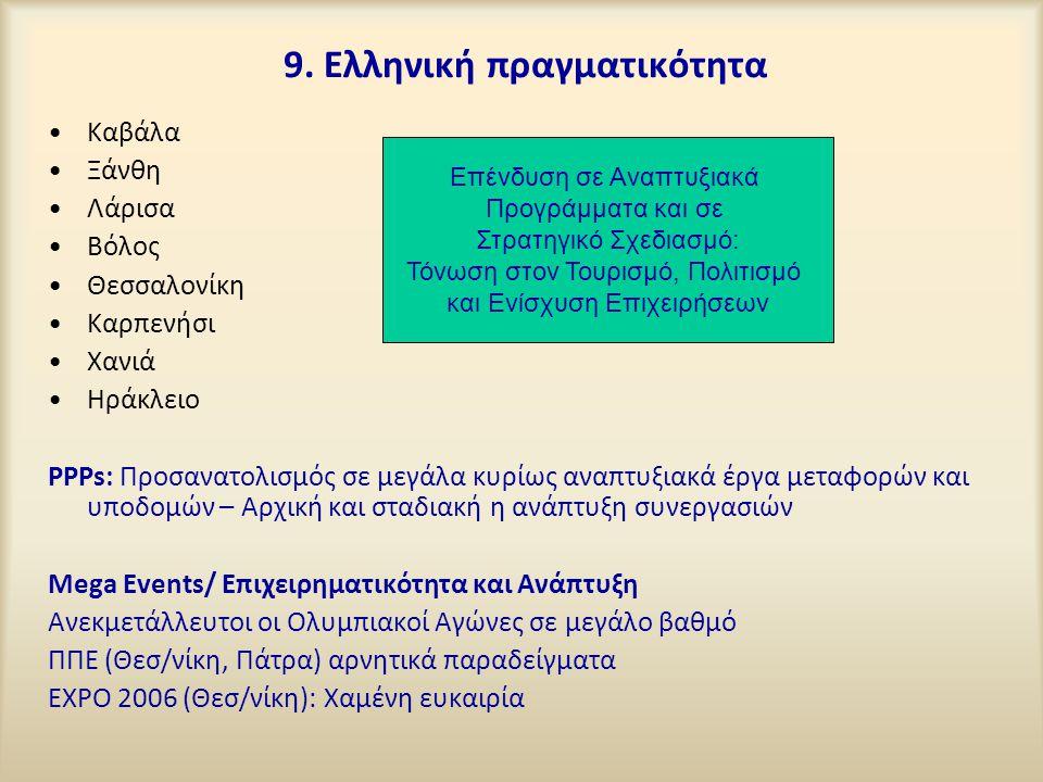 9. Ελληνική πραγματικότητα Καβάλα Ξάνθη Λάρισα Βόλος Θεσσαλονίκη Καρπενήσι Χανιά Ηράκλειο PPPs: Προσανατολισμός σε μεγάλα κυρίως αναπτυξιακά έργα μετα