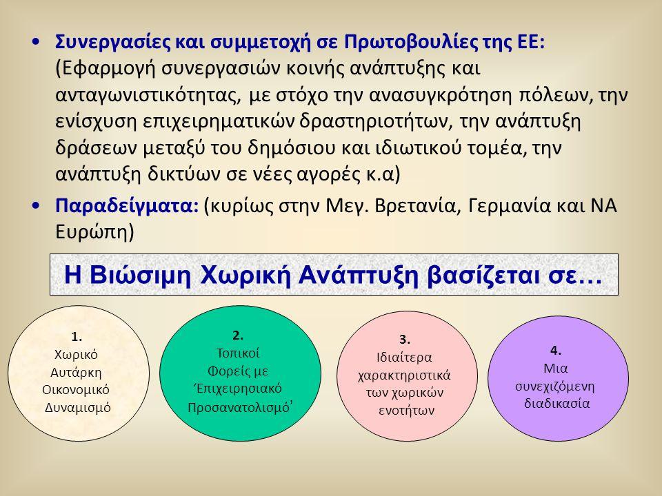 Συνεργασίες και συμμετοχή σε Πρωτοβουλίες της ΕΕ: (Εφαρμογή συνεργασιών κοινής ανάπτυξης και ανταγωνιστικότητας, με στόχο την ανασυγκρότηση πόλεων, τη