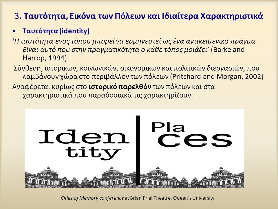 Ιάσιο (Ρουμανία) Πληθυσμός: 370.000 37 Ευρωπαϊκά Προγράμματα με εστίαση, στον Πολιτισμό, την Βιομηχανική Κληρονομιά και την Επενδυτική Ανάπτυξη (περίοδος 2007-2009) 18 άτομα προσωπικό σε ειδική υπηρεσία του Δήμου με αποκλειστική απασχόληση την συμμετοχή της πόλης σε Ευρωπαϊκά Προγράμματα και Χρηματοδοτήσεις Αύξηση των ΑΞΕ κατά 7% τα τελευταία 3 έτη Συμμετοχικός συνδυασμός και PPPs σε αρχικό στάδιο