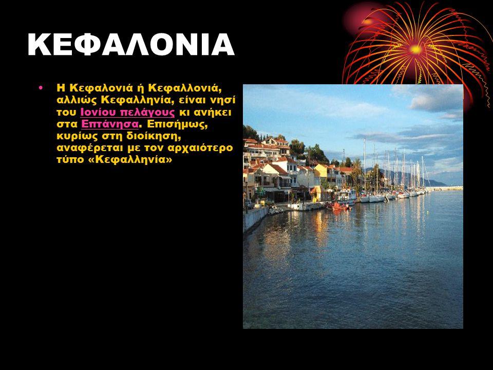 ΚΕΦΑΛΟΝΙΑ Η Κεφαλονιά ή Κεφαλλονιά, αλλιώς Κεφαλληνία, είναι νησί του Ιονίου πελάγους κι ανήκει στα Επτάνησα. Επισήμως, κυρίως στη διοίκηση, αναφέρετα