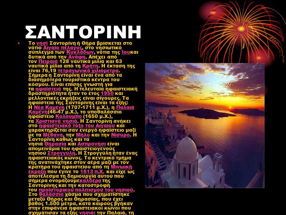 ΣΑΝΤΟΡΙΝΗ Το νησί Σαντορίνη ή Θήρα βρίσκεται στο νότιο Αιγαίο πέλαγος, στο νησιωτικό σύπλεγμα των Κυκλάδων, νότια της Ίουκαι δυτικά από την Ανάφη. Απέ