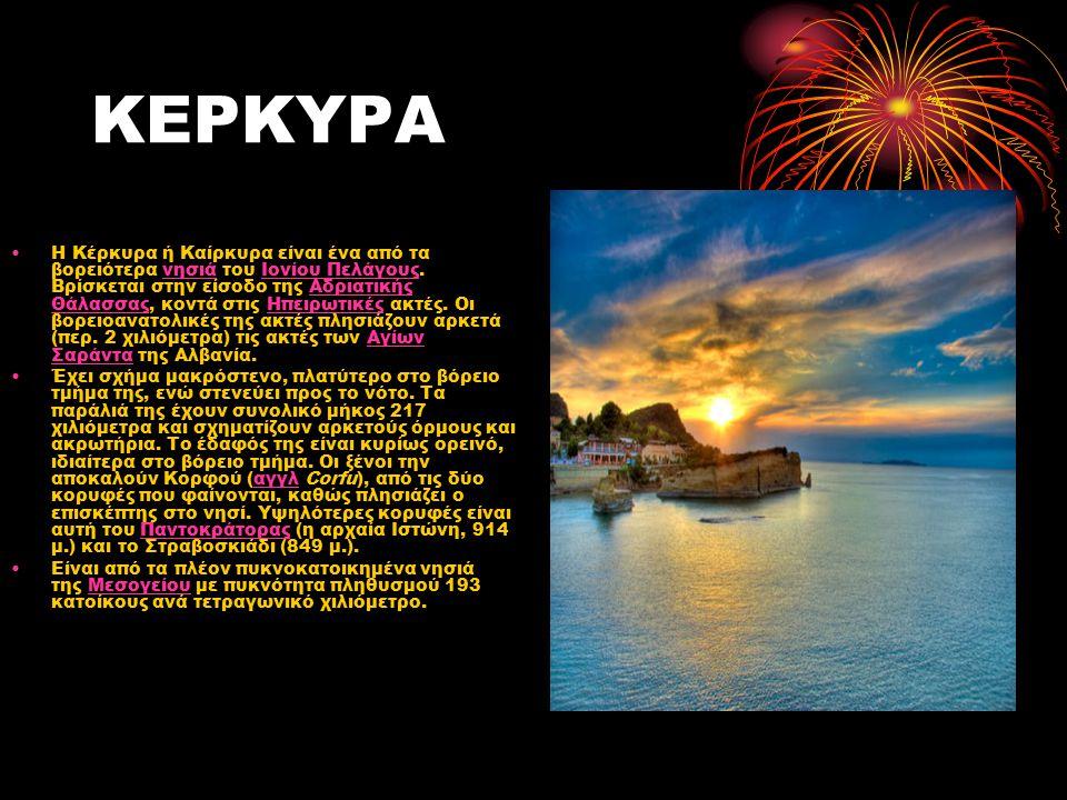 ΚΕΡΚΥΡΑ Η Κέρκυρα ή Καίρκυρα είναι ένα από τα βορειότερα νησιά του Ιονίου Πελάγους. Βρίσκεται στην είσοδο της Αδριατικής Θάλασσας, κοντά στις Ηπειρωτι