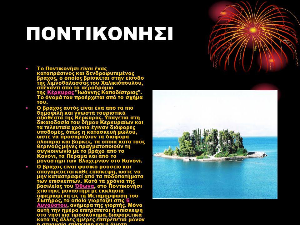 ΠΟΝΤΙΚΟΝΗΣΙ Το Ποντικονήσι είναι ένας καταπράσινος και δενδροφυτεμένος βράχος, ο οποίος βρίσκεται στην είσοδο της λιμνοθάλασσας του Χαλικιόπουλου, απέ