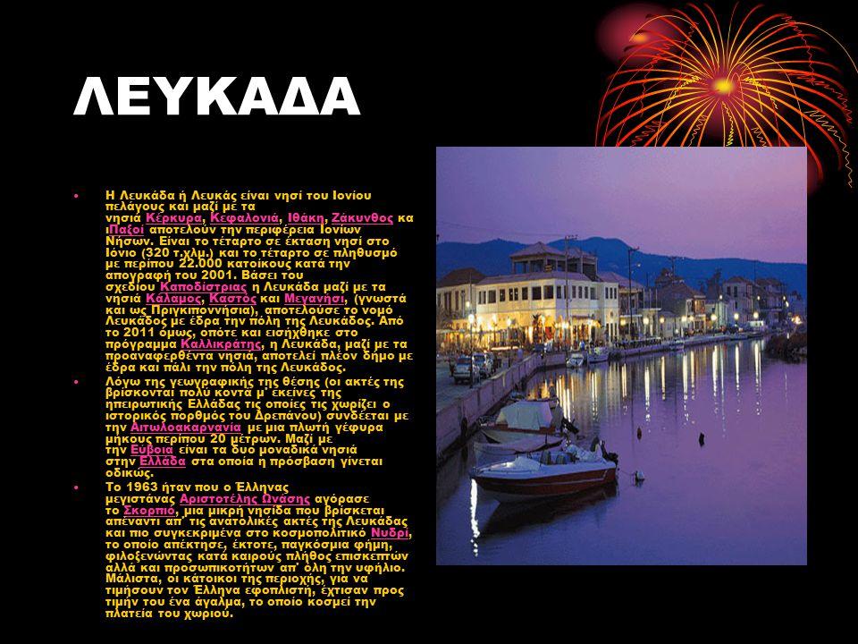 ΛΕΥΚΑΔΑ Η Λευκάδα ή Λευκάς είναι νησί του Ιονίου πελάγους και μαζί με τα νησιά Κέρκυρα, Κεφαλονιά, Ιθάκη, Ζάκυνθος κα ιΠαξοί αποτελούν την περιφέρεια Ιονίων Νήσων.