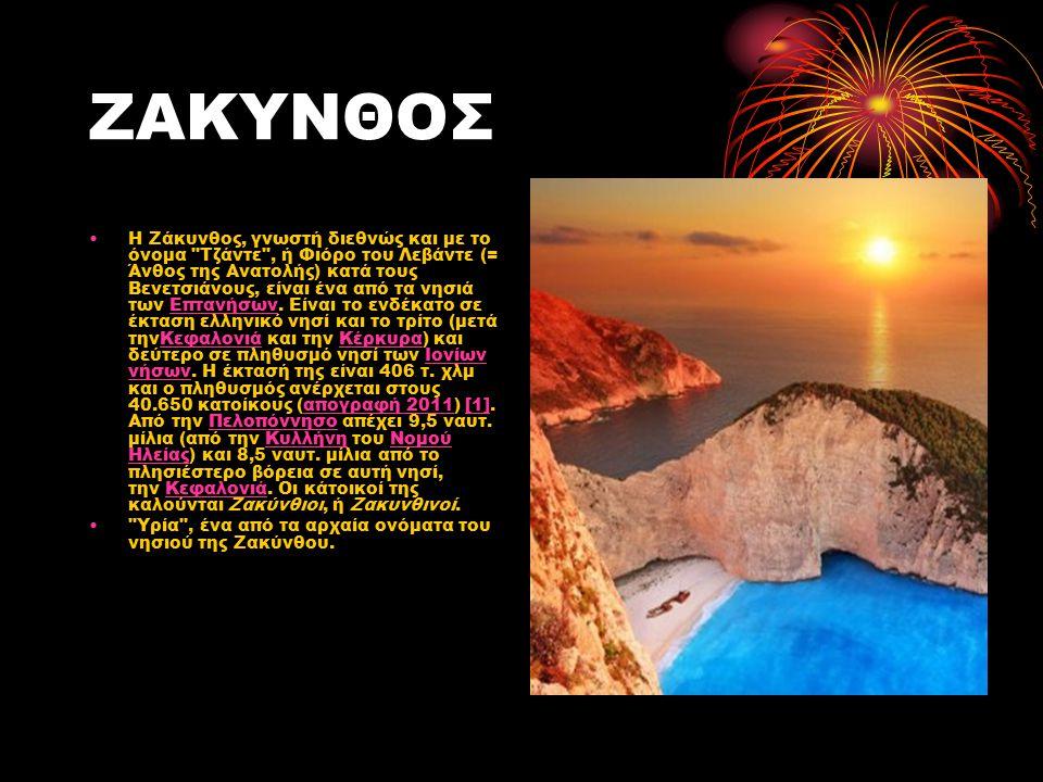ΖΑΚΥΝΘΟΣ Η Ζάκυνθος, γνωστή διεθνώς και με το όνομα Τζάντε , ή Φιόρο του Λεβάντε (= Άνθος της Ανατολής) κατά τους Βενετσιάνους, είναι ένα από τα νησιά των Επτανήσων.
