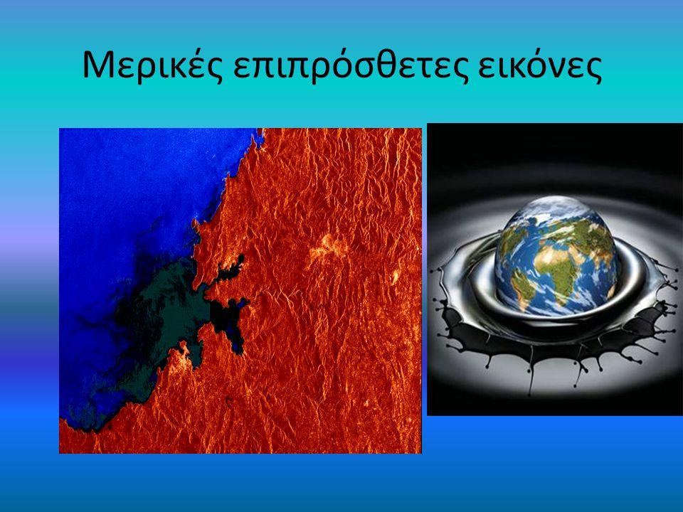 Συνοψίζοντας….. Πετρελαιοκηλίδες Προκαλούνται από ατυχήματα κατά την εξόρυξη και από ναυάγια Βλάπτουν χλωρίδα,πανίδα,υγεία αλλά και οικονομία Αντιμετω