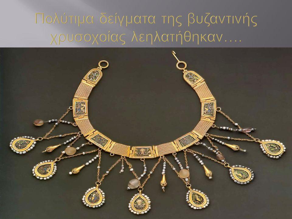 Πολύτιμα δείγματα της βυζαντινής χρυσοχοίας λεηλατήθηκαν ….