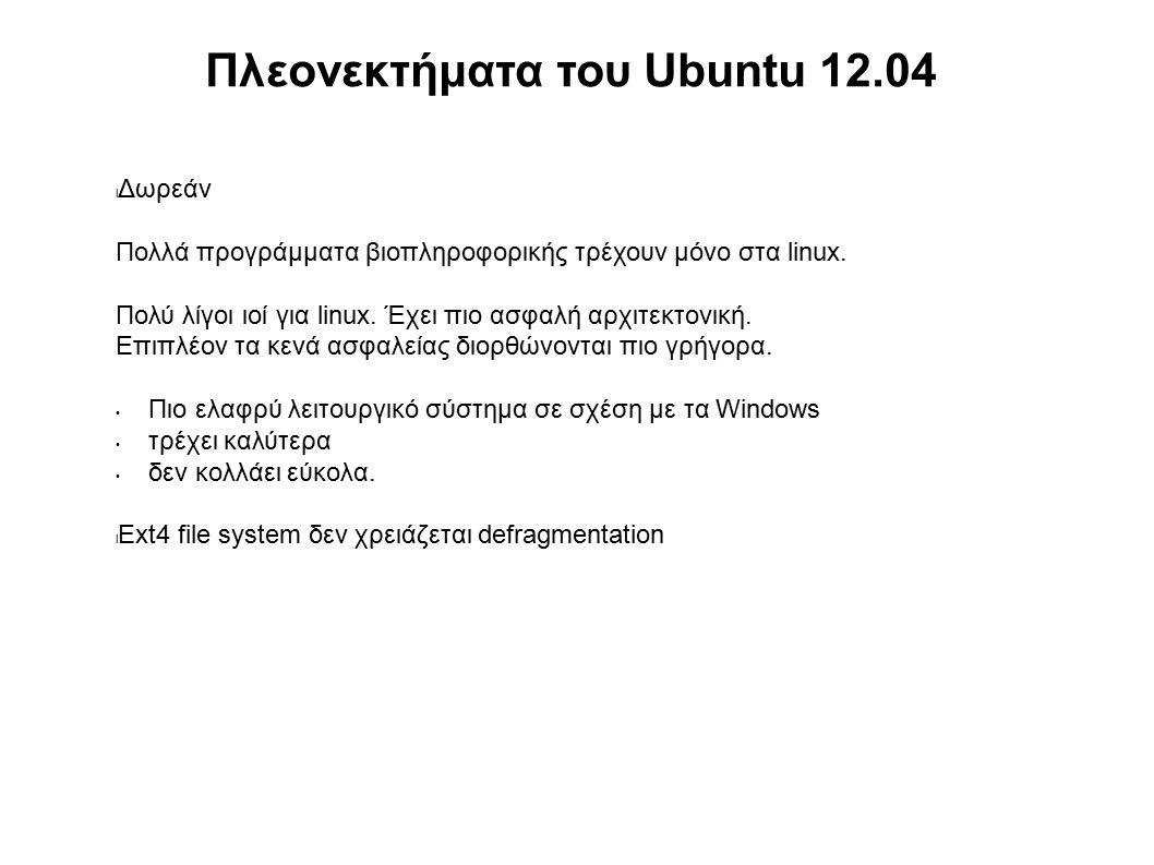 Πλεονεκτήματα του Ubuntu 12.04 l Δωρεάν Πολλά προγράμματα βιοπληροφορικής τρέχουν μόνο στα linux.
