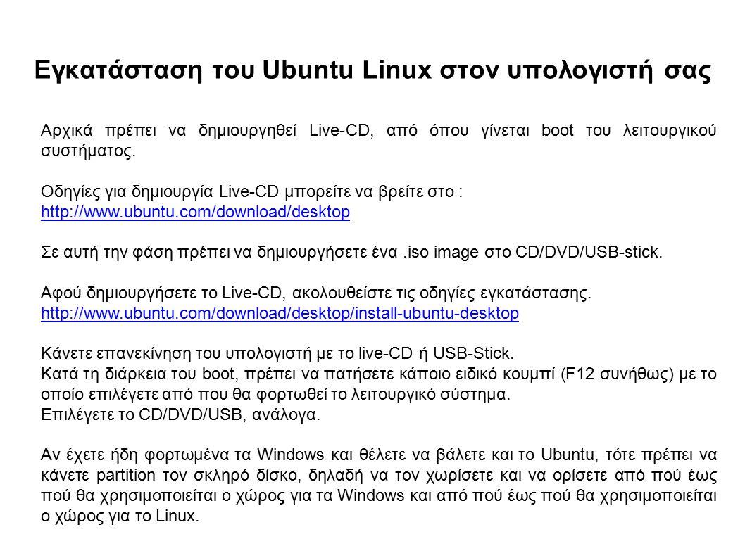 Εγκατάσταση του Ubuntu Linux στον υπολογιστή σας Αρχικά πρέπει να δημιουργηθεί Live-CD, από όπου γίνεται boot του λειτουργικού συστήματος.