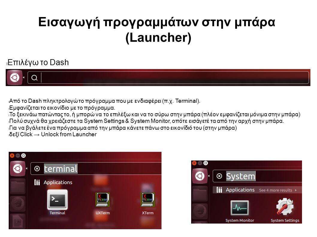 Εισαγωγή προγραμμάτων στην μπάρα (Launcher) l Από το Dash πληκτρολογώ το πρόγραμμα που με ενδιαφέρει (π.χ.