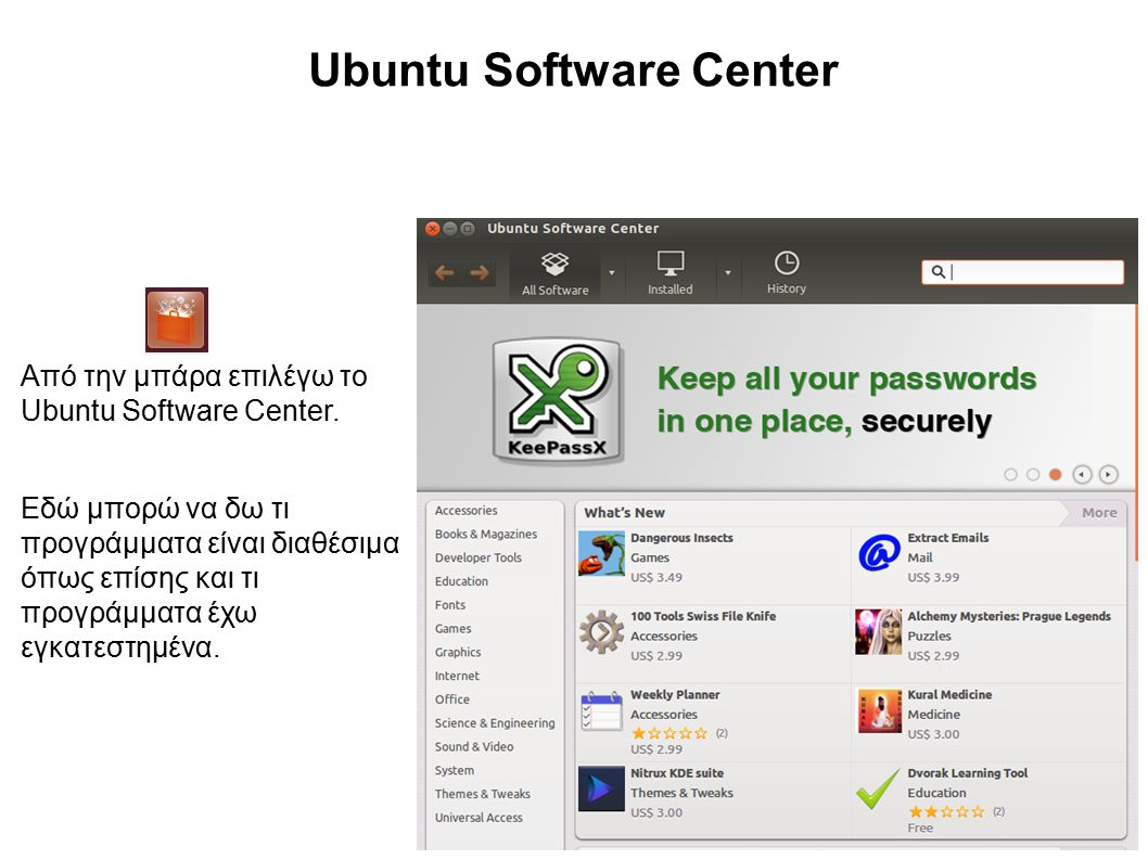 Ubuntu Software Center Από την μπάρα επιλέγω το Ubuntu Software Center.