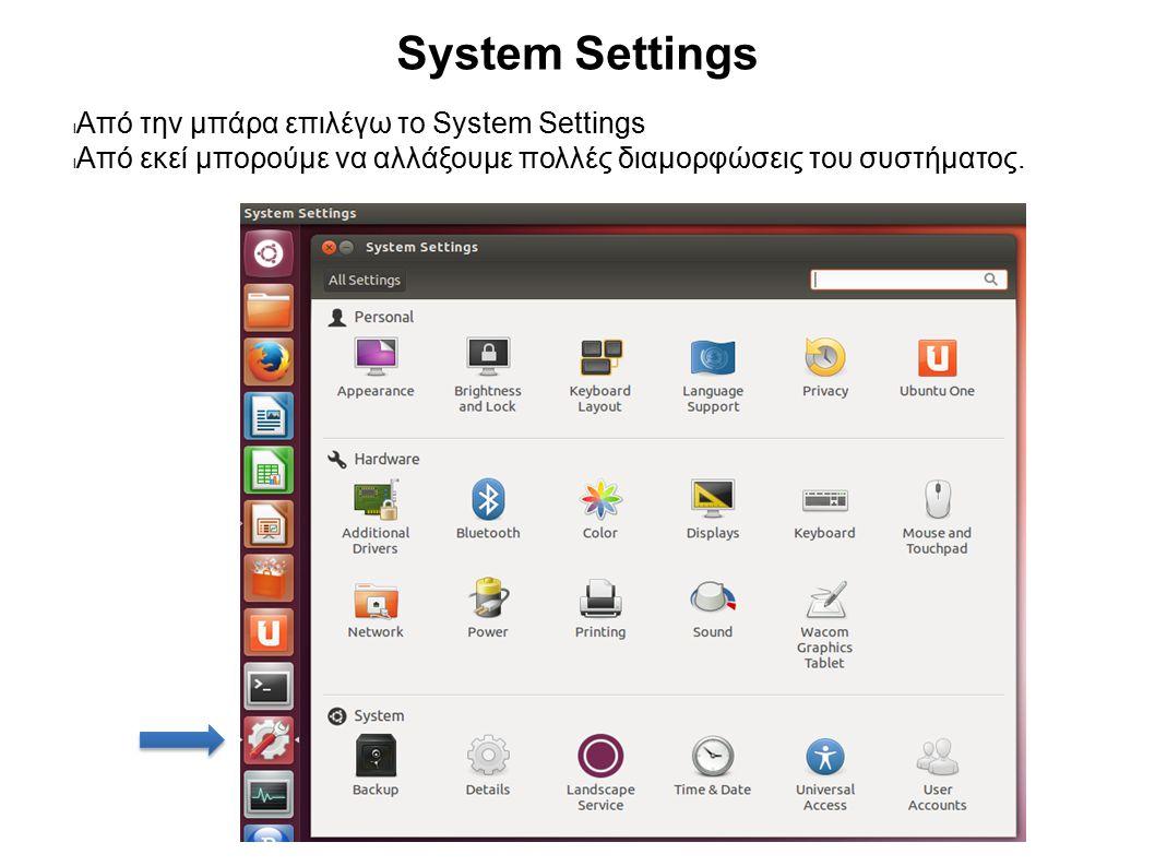System Settings l Από την μπάρα επιλέγω το System Settings l Από εκεί μπορούμε να αλλάξουμε πολλές διαμορφώσεις του συστήματος.