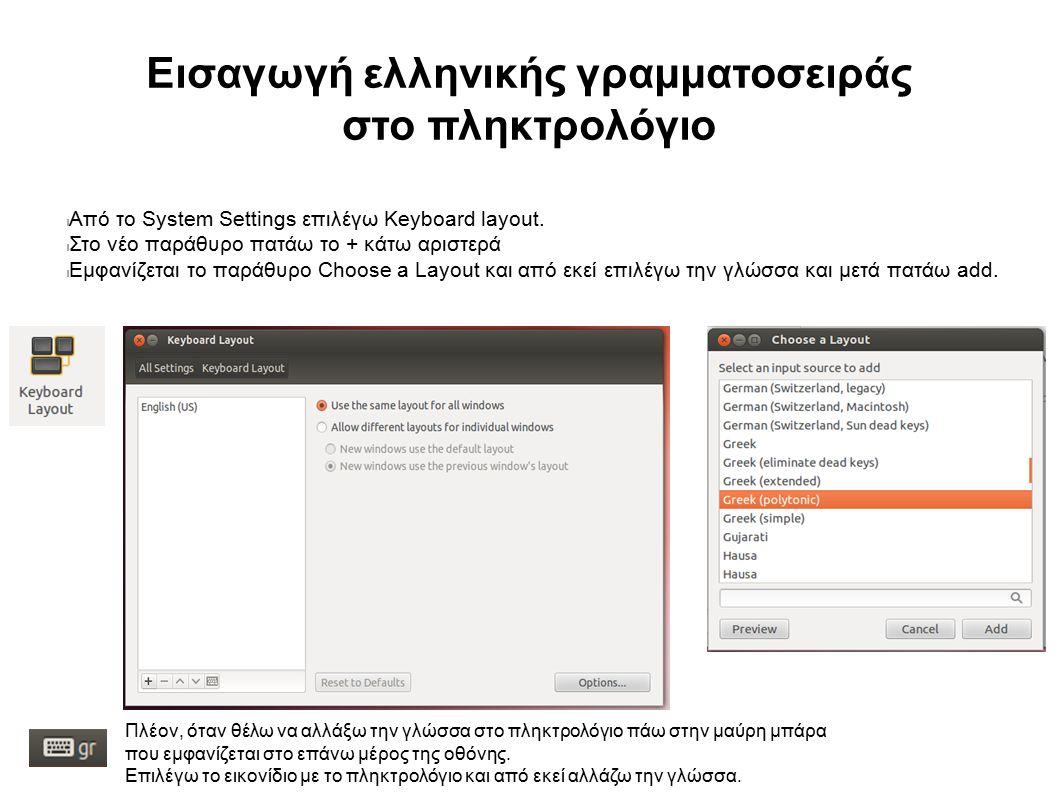 Εισαγωγή ελληνικής γραμματοσειράς στο πληκτρολόγιο l Από το System Settings επιλέγω Keyboard layout.