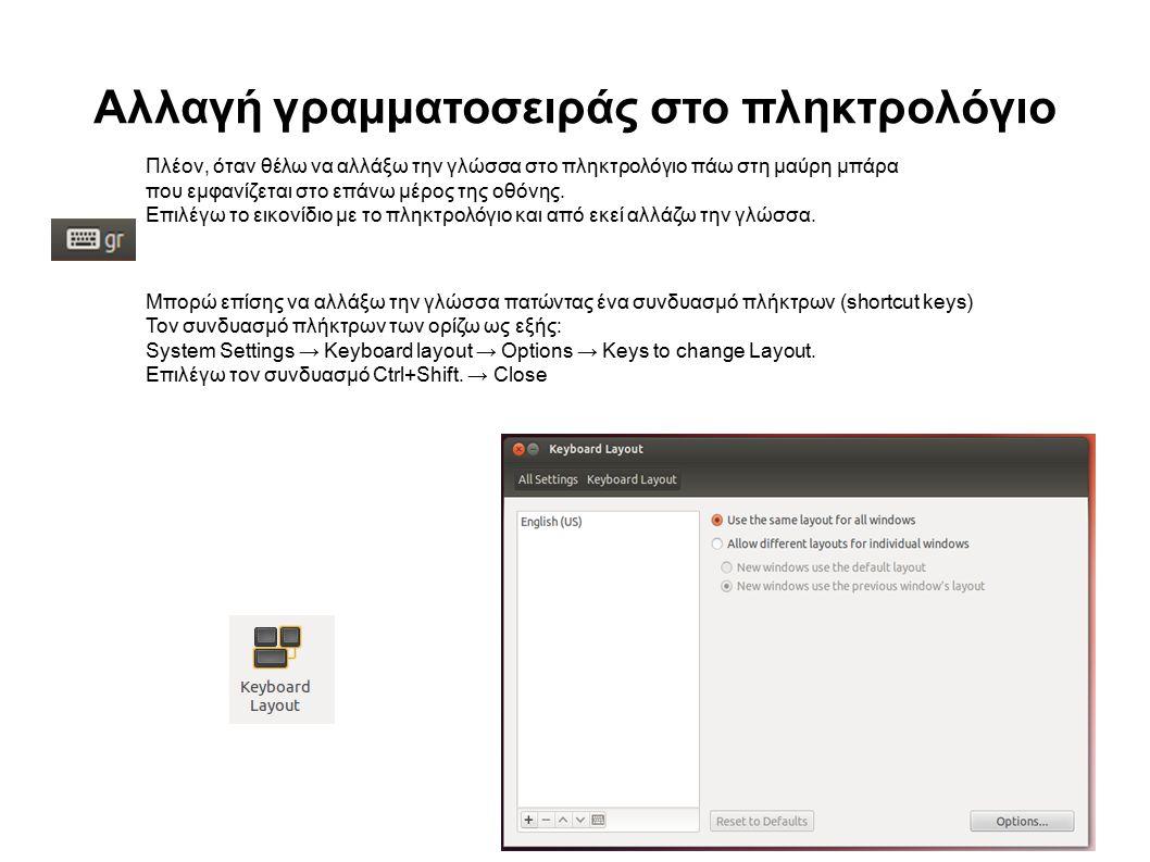 Αλλαγή γραμματοσειράς στο πληκτρολόγιο Πλέον, όταν θέλω να αλλάξω την γλώσσα στο πληκτρολόγιο πάω στη μαύρη μπάρα που εμφανίζεται στο επάνω μέρος της οθόνης.