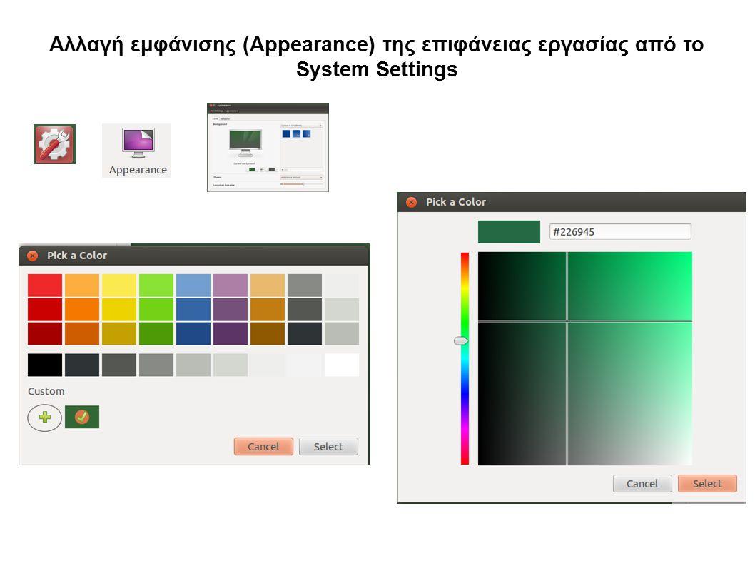 Αλλαγή εμφάνισης (Appearance) της επιφάνειας εργασίας από το System Settings