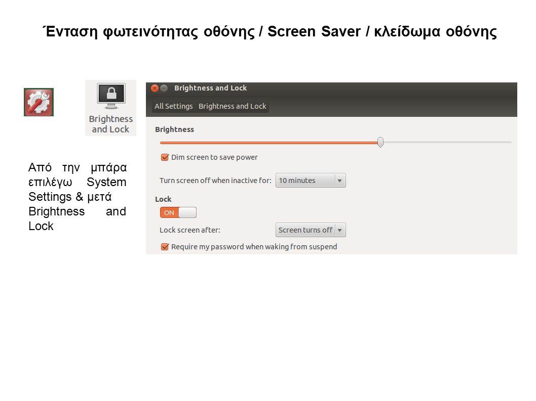 Ένταση φωτεινότητας οθόνης / Screen Saver / κλείδωμα οθόνης Από την μπάρα επιλέγω System Settings & μετά Brightness and Lock
