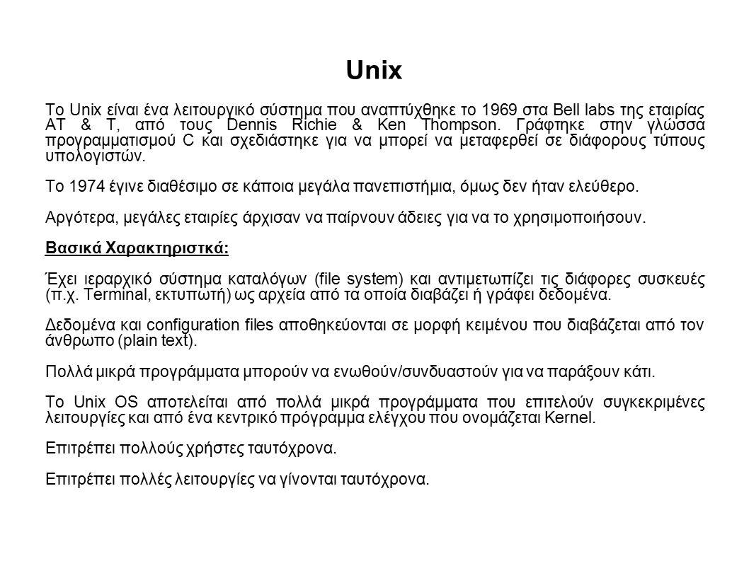 Unix Το Unix είναι ένα λειτουργικό σύστημα που αναπτύχθηκε το 1969 στα Bell labs της εταιρίας AT & T, από τους Dennis Richie & Ken Thompson.