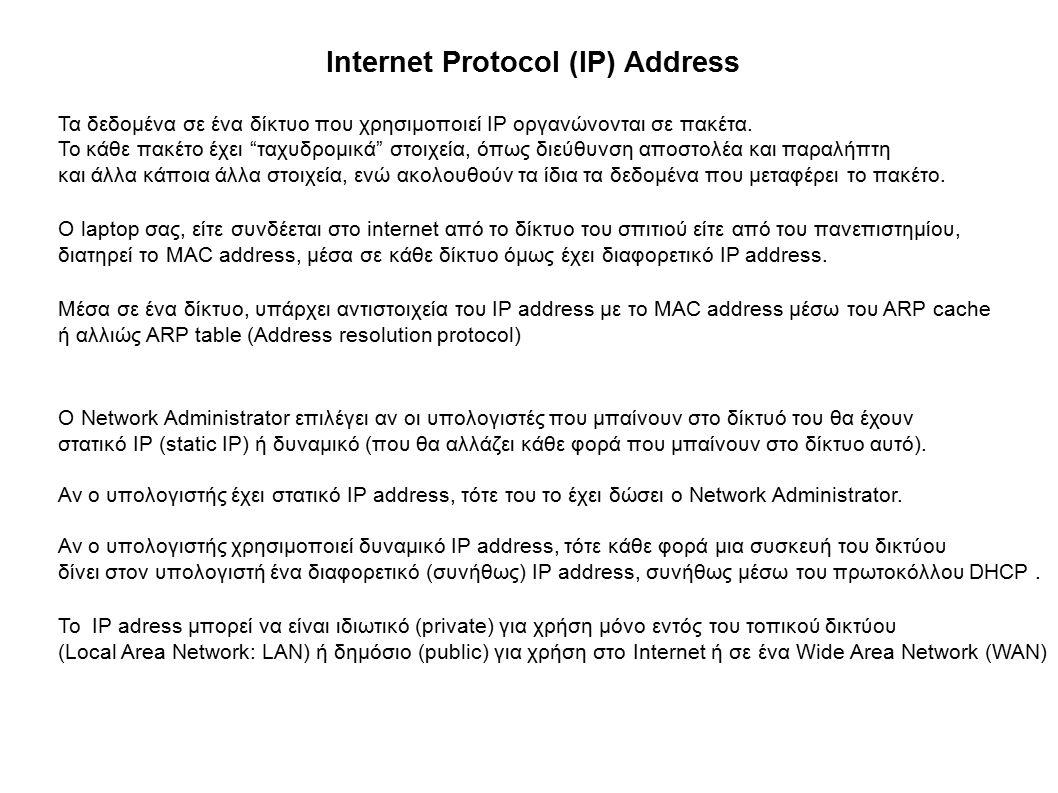 Internet Protocol (IP) Address Τα δεδομένα σε ένα δίκτυο που χρησιμοποιεί IP οργανώνονται σε πακέτα.