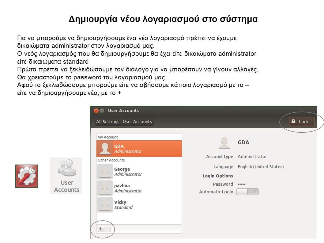Δημιουργία νέου λογαριασμού στο σύστημα Για να μπορούμε να δημιουργήσουμε ένα νέο λογαριασμό πρέπει να έχουμε δικαιώματα administrator στον λογαριασμό μας.