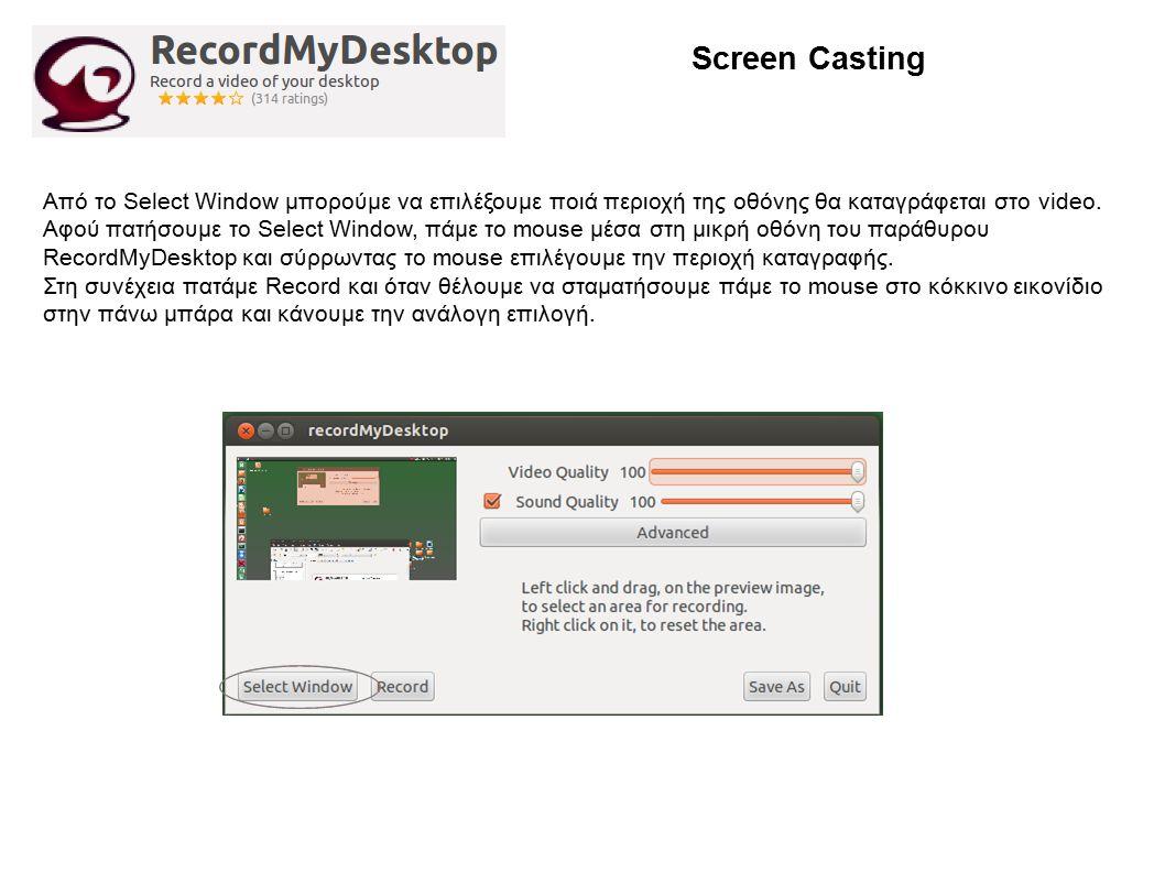 Screen Casting Από το Select Window μπορούμε να επιλέξουμε ποιά περιοχή της οθόνης θα καταγράφεται στο video.
