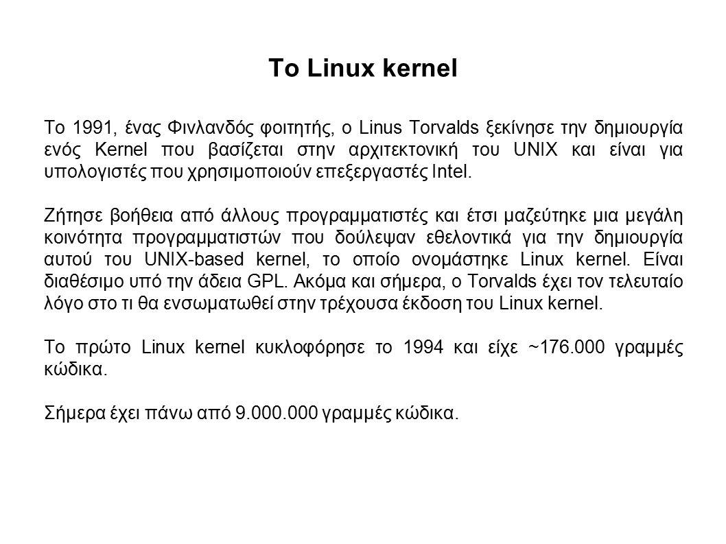 GNU system + Linux Kernel = GNU/Linux OS Ο σκοπός του GNU project ήταν να δημιουργήσει ένα ελεύθερο και ανοικτό λειτουργικό σύστημα, το οποίο θα είχε και ένα kernel.