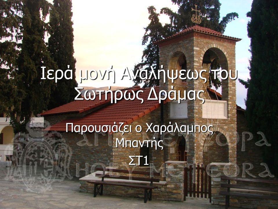 Ιερά μονή Αναλήψεως του Σωτήρως Δράμας Παρουσιάζει ο Χαράλαμπος Μπαντής ΣΤ1