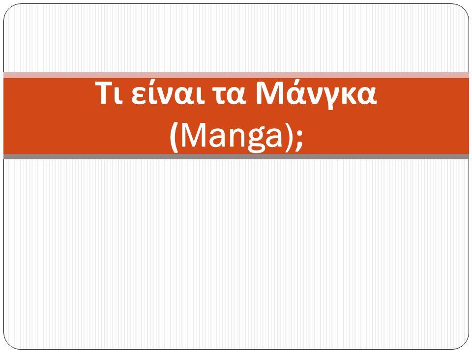 Τι είναι τα Μάνγκα (Manga);