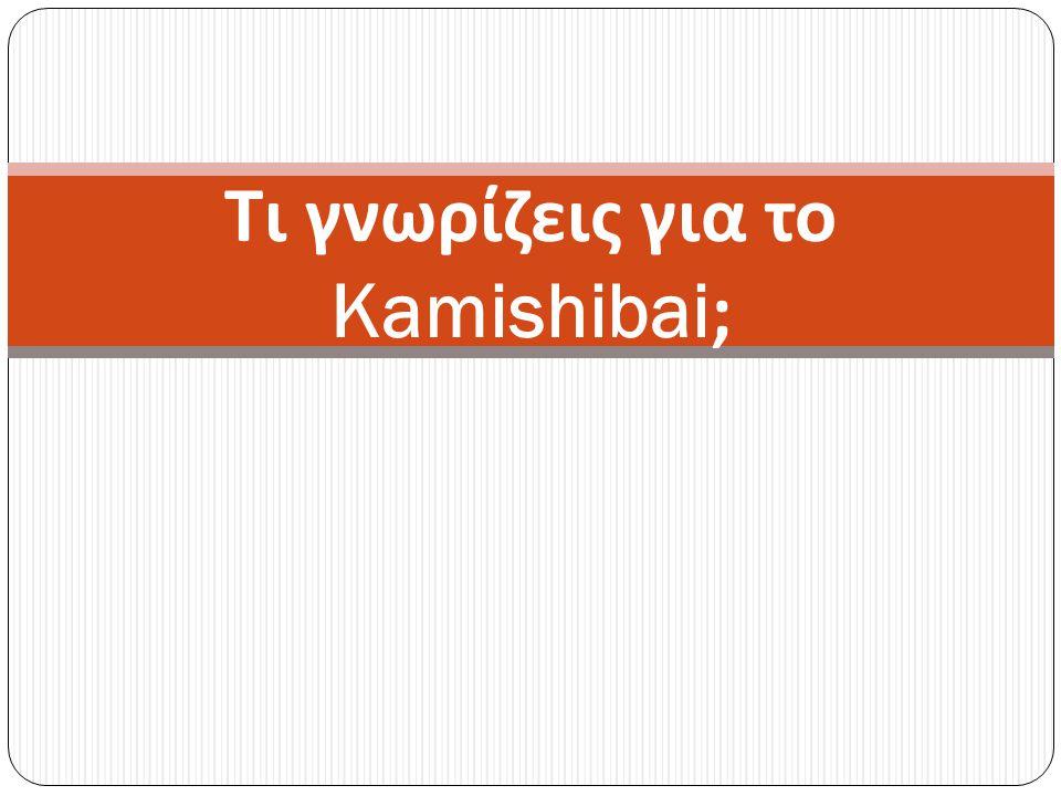 Τι γνωρίζεις για το Kamishibai;