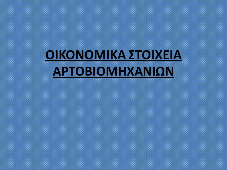 ΟΙΚΟΝΟΜΙΚΑ ΣΤΟΙΧΕΙΑ ΑΡΤΟΒΙΟΜΗΧΑΝΙΩΝ