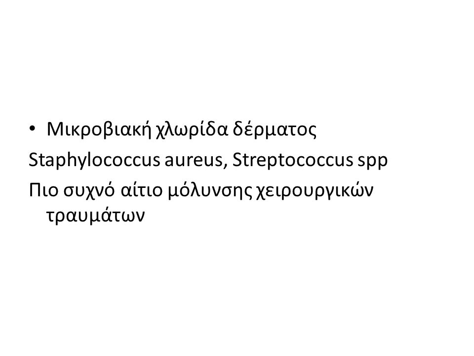 Μικροβιακή χλωρίδα δέρματος Staphylococcus aureus, Streptococcus spp Πιο συχνό αίτιο μόλυνσης χειρουργικών τραυμάτων
