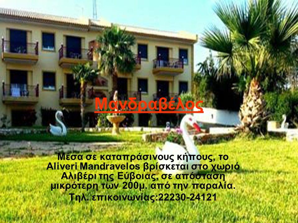Μανδραβέλος Μέσα σε καταπράσινους κήπους, το Aliveri Mandravelos βρίσκεται στο χωριό Αλιβέρι της Εύβοιας, σε απόσταση μικρότερη των 200μ. από την παρα