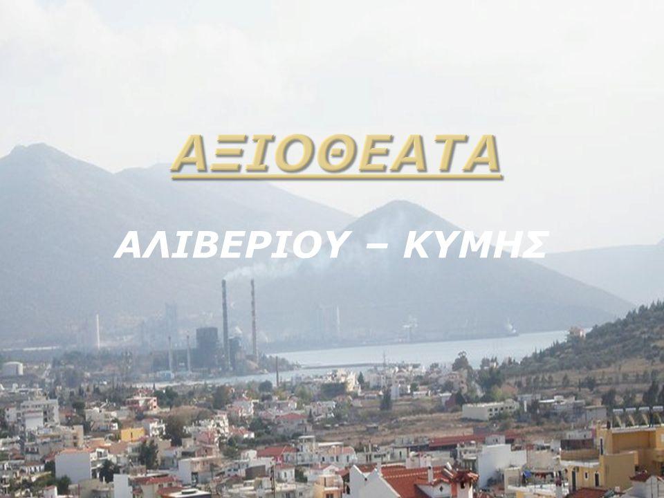 ΑΛΙΒΕΡΙΟΥ – ΚΥΜΗΣ