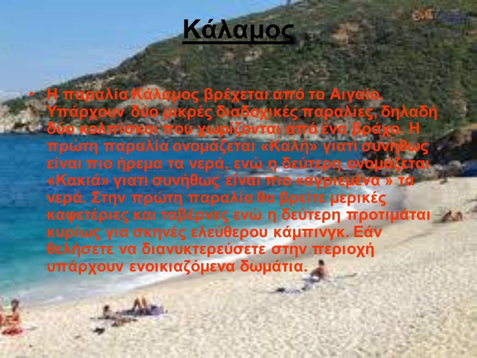 Κάλαμος Η παραλία Κάλαμος βρέχεται από το Αιγαίο. Υπάρχουν δύο μικρές διαδοχικές παραλίες, δηλαδή δύο κολπίσκοι που χωρίζονται από ένα βράχο. Η πρώτη