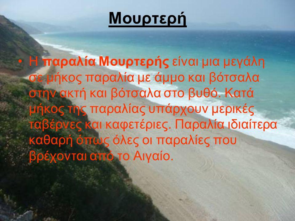 Μουρτερή Η παραλία Μουρτερής είναι μια μεγάλη σε μήκος παραλία με άμμο και βότσαλα στην ακτή και βότσαλα στο βυθό. Κατά μήκος της παραλίας υπάρχουν με