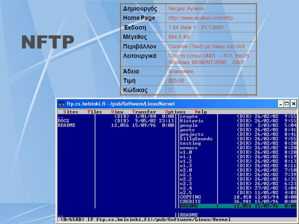NFTP Δημιουργός Sergey Ayukov Home Page http://www.ayukov.com/nftp Έκδοση 1.64 Beta 1 - 21/1/2001 Μέγεθος 944.0 Kb Περιβάλλον Console (Text) με menu κ