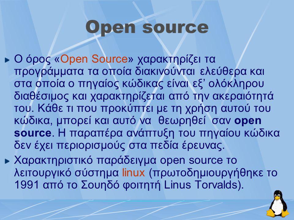 Open source Ο όρος «Open Source» χαρακτηρίζει τα προγράμματα τα οποία διακινούνται ελεύθερα και στα οποία ο πηγαίος κώδικας είναι εξ' ολόκληρου διαθέσ