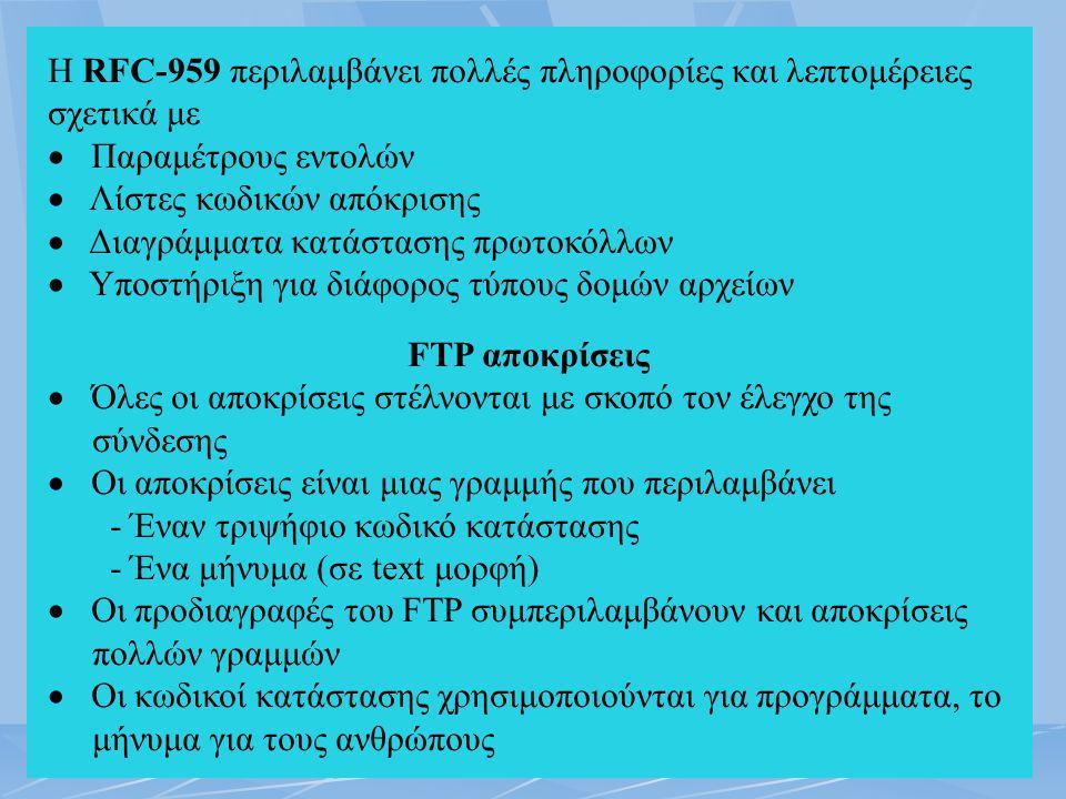 Η RFC-959 περιλαμβάνει πολλές πληροφορίες και λεπτομέρειες σχετικά με  Παραμέτρους εντολών  Λίστες κωδικών απόκρισης  Διαγράμματα κατάστασης πρωτοκ